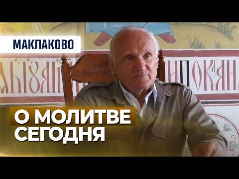 О молитве сегодня (Маклаково, 2018.07.29) — Осипов А.И.