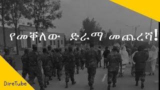 ETHIOPIA - የመቐለው ድራማ መጨረሻ!  | ሬመንድ ሃይሉበድሬቲዩብ