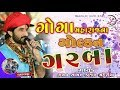 Gaman Santhal Bhuvaji Kajal Maheriya Live Garba Program Part 3