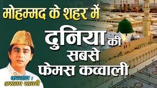 करोड़ो लोग सुन चुके है इस क़व्वाली को - Mohammad Ke Shahar Mein (HD Video)   Aslam Sabri  Top Qawwali