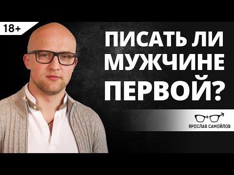 Писать ли мужчине первой? | Ярослав Самойлов