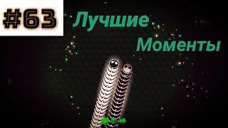 WORMAX.IO-ЛУЧШИЕ МОМЕНТЫ CLAN[MD]#63