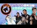 U小編說 EP06【冰雪奇緣2、亞莉安娜、妮姬米娜、海爾希、1世代奈爾、1世代連恩、Diplo、Panic! At The Disco】