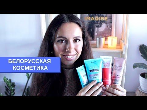 Белорусская косметика l уход за лицом l скраб,тоник, маски, крем l супер увлажнение кожи!