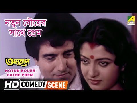 Notun Bouer Sathe Prem   Comedy Scene   Anutap   Raj Babbar   Debashree Roy