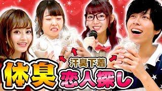 【恋愛】男女で汗のニオイ♪フィーリングカップル!YouTuber×アイドルのカップル誕生!【検証】 - YouTube