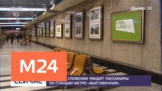"""Фотовыставка о Словении открылась на станции метро """"Выставочная"""" - Москва 24"""