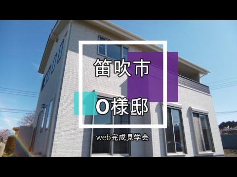 笛吹市O様邸web完成見学会動画
