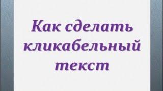 Как создать кликабельный текст Вконтакте?