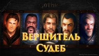 Gothic 3 Прохождение - Вершитель Судеб#41
