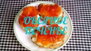 ❋ ⚘ ☘ Овсяное печенье ❋ ⚘ ☘ Oat cookies ❋ ⚘ ☘