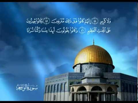 Sourate Lévénement <br>(Al Waqi`ah) - Cheik / Mishary El Afasy -