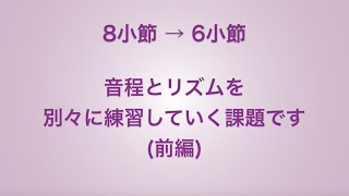 彩城先生の新曲レッスン〜音程&リズム2-4_前編〜のサムネイル