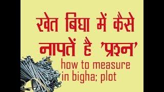 bigha - मुफ्त ऑनलाइन वीडियो सर्वश्रेष्ठ