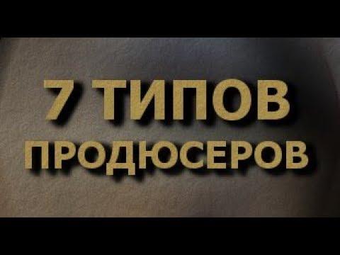 """7 ТИПОВ ГОЛЛИВУДСКИХ ПРОДЮСЕРОВ шоу """"У КАЖДОГО ЕСТЬ ШАНС"""""""