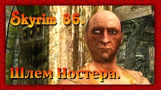 The Elder Scrolls V: Skyrim #85 Шлем Ностера