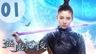 【ENG SUB】盛唐幻夜 01 | An Oriental Odyssey 01(吴倩、郑业成、张雨剑、董琦主演)