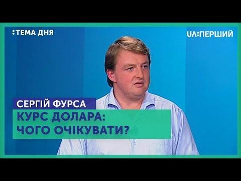 Сергій Фурса, фахівець відділу продажів боргових цінних паперів Dragon Capital, для UA: Перший