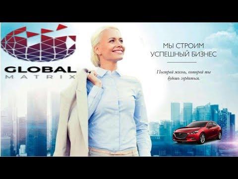 #Global_Matrix_ Маркетинг. ОСУЩЕСТВИ СВОЮ МЕЧТУ !!!