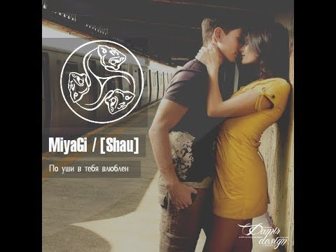 Miyagi & Эндшпиль - Я по уши в тебя влюблён (Remix XXX)