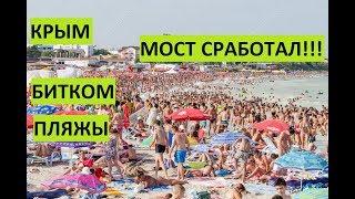 Крым!!! Украина не видела столько туристов!!!  4 пляжа в одном видео.