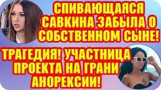 Дом 2 Свежие Новости ♡ 10 сентября 2019. Эфир (16.09.2019).