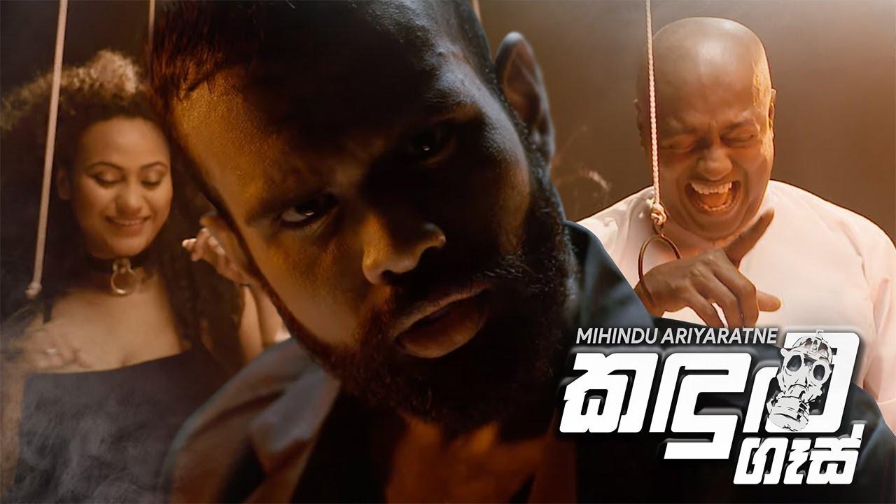 Kadulu Gas (කඳුලු ගෑස්) - Mihindu Ariyaratne ft. Manuranga Wijesekara [Official Video]