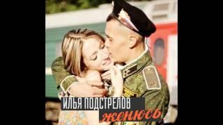 Илья Подстрелов - Женюсь (NEW 2016)