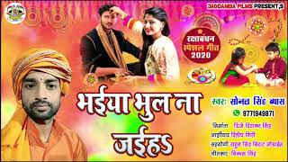 Raksha Bandhan Song 2020||Bhaiya Ho Bhul Na Jaih||bhojpuri Rakhi Bandhan Song 2020 - Download this Video in MP3, M4A, WEBM, MP4, 3GP