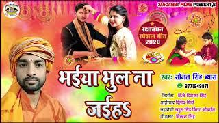 Raksha Bandhan Song 2020||Bhaiya Ho Bhul Na Jaih||bhojpuri Rakhi Bandhan Song 2020