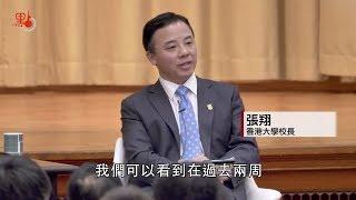 張翔與港大師生對話:尊重言論自由  包容異己觀點