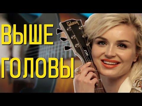 Гагарина на гитаре – Выше головы