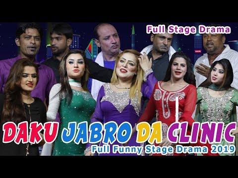 Daku Jabro Da Clinic Full Stage Drama | Latest Stage Drama 2019 | Pakistani Funny Stage Drama