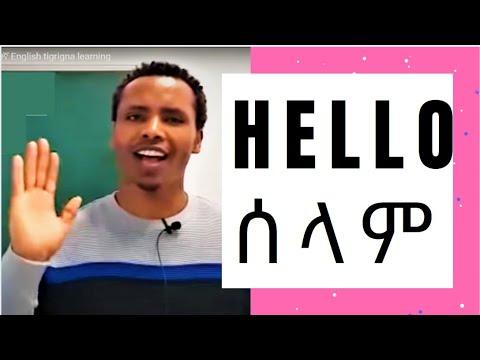 29 ክፋል- Everyday english   መዓልታዊ እንጥቀመሉ እንግሊዝኛ  English tigrigna learning