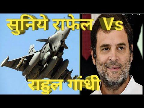 राफेल बनाम राहुल गांधी # राहुल गांधी & # 39; भाषण # PM मोदी Vs.Rahul सरकार