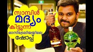 Australian Liquor Shop ഓസ്ട്രേലിയയിലെ മദ്യഷോപ്.Absinthe Liquor, Australian Malayalam Vlog..