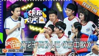 《快乐大本营》Happy Camp Ep. 20151017: TV Dramas Versus Movie Goodbye Mr Loser【Hunan TV Official 1080P】