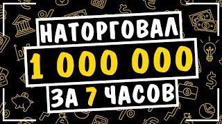 Видео на youtube Заработал 1000000 Рублей На Olymp Trade!