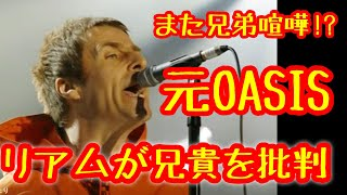 OASISノエルが英慈善コンサートでDon'tLookBackInAngerを涙ながら演奏それに対してリアムが反論海外ニュース