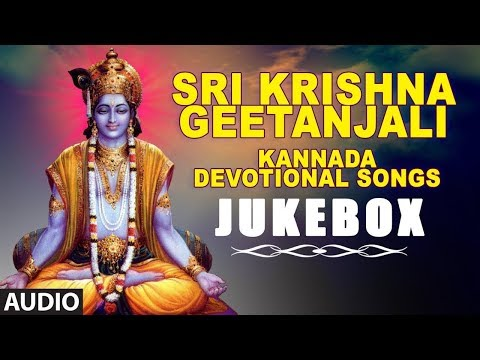 Sri Krishna Geetanjali | Kannada Devotional Songs | Krishna Janmashtami Songs| Lord Krishna Songs