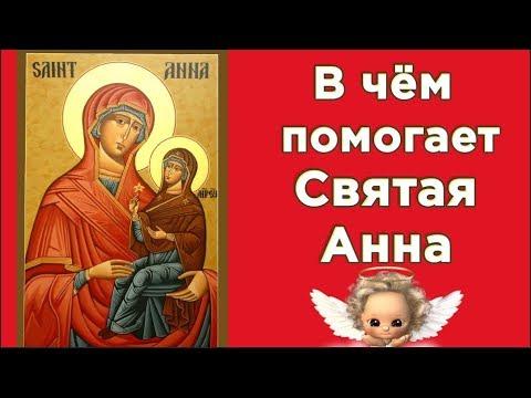 День Святой Анны . Зачатие праведной Анною Пресвятой Богородицы .ПРИМЕТЫ .ТРАДИЦИИ