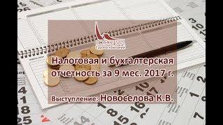 """курс """"Налоговая и бухгалтерская отчетность за 9 мес. 2017 г."""""""