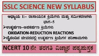 SSLC  KANNADA MEDIUM SCIENCE Ch 1: Chemical Reactions And Equations PART 5