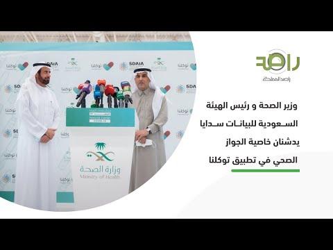 وزير الصحة و رئيس الهيئة السعودية للبيانات سدايا يدشنان خاصية الجواز الصحي في تطبيق توكلنا