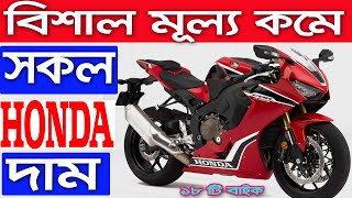 All Honda Motorcycle Update Price In Bangladesh 2020 July