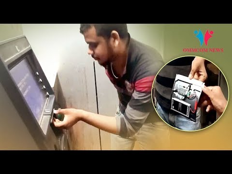Beware! ATM Skimming Detected In Angul