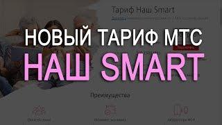 "Новый тариф МТС ""Наш Smart"" [2018]"