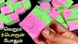 இனி அதிக விலை கொடுத்து கடையில் வாங்க வேண்டிய அவசியம் இல்லை  Marshmallow  Marshmallow Recipe In Tamil