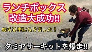 ランチボックス改造 大成功!!爆走!タミヤサーキット!!これは、レースで戦える・・・!! RC90