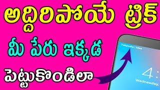 Best anroid trick 2018 | secret android trick 2018 telugu | top 5 android tricks telugu